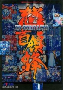 Dodonpachi